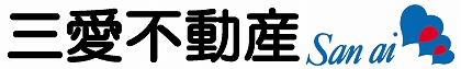 三愛不動産「比企郡東松山の賃貸・売買物件検索サイト」